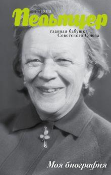 Пельтцер. Главная бабушка Советского Союза