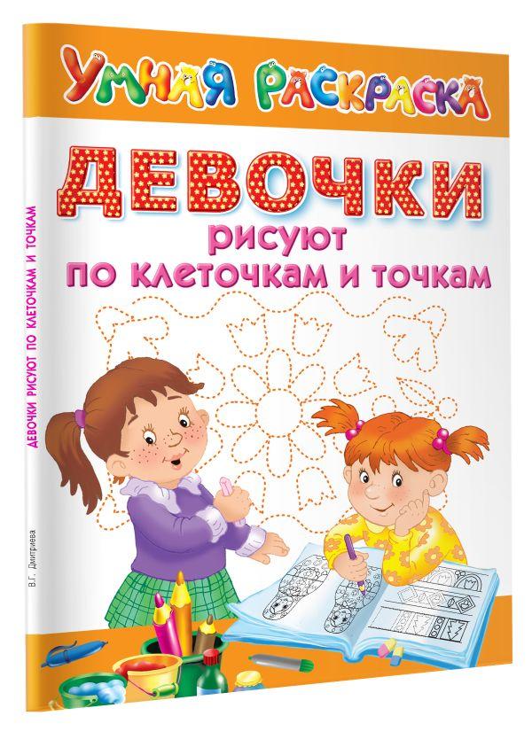 Девочки рисуют по клеточкам и точкам