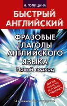 Голицына Н. Ю. - Фразовые глаголы английского языка. Новый подход' обложка книги