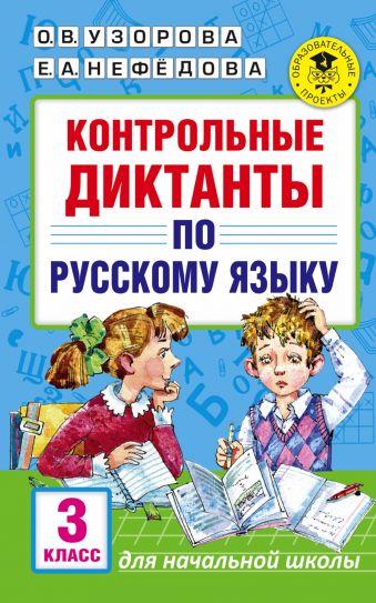 Контрольные диктанты по русскому языку. 3 класс Узорова О.В., Нефедова Е.А.