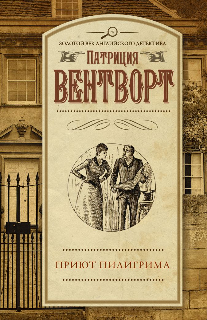 Патриция Вентворт - Приют пилигрима обложка книги