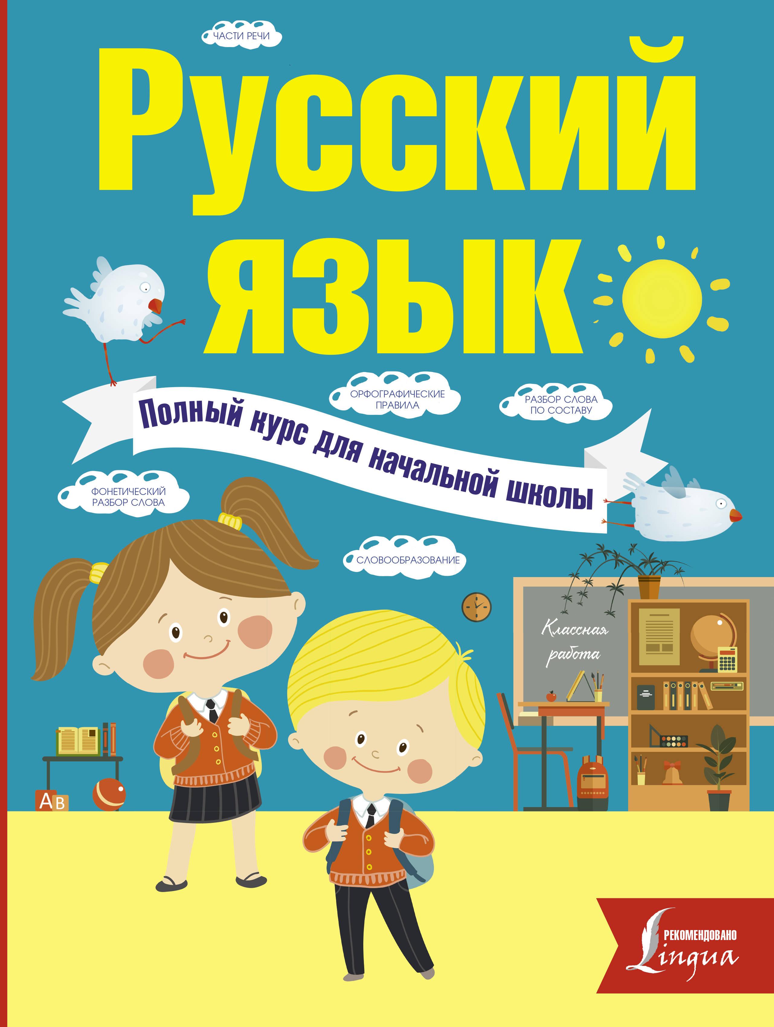 Купить со скидкой Русский язык. Полный курс для начальной школы