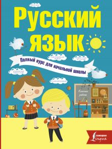Русский язык. Полный курс для начальной школы