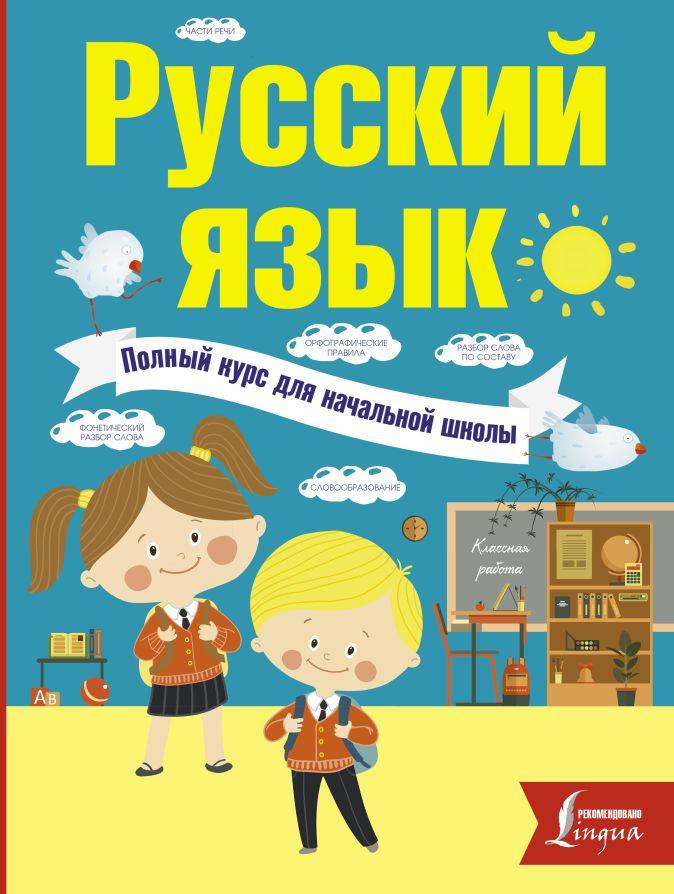 Ф.С. Алексеев - Русский язык. Полный курс для начальной школы обложка книги