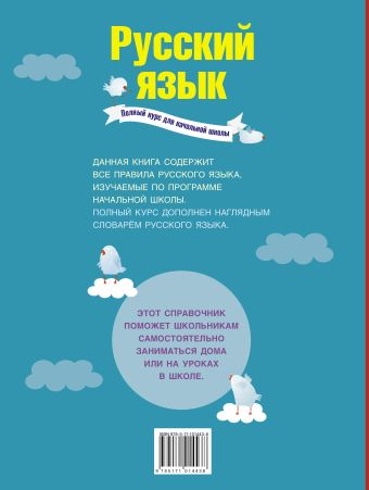 Русский язык. Полный курс для начальной школы Ф.С. Алексеев