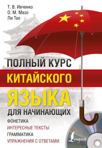Т.В.Ивченко,  О.М.Мазо, Ли Тао - Полный курс китайского языка для начинающих + CD обложка книги