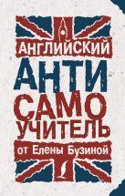 Елена Бузина - Английский АНТИсамоучитель' обложка книги