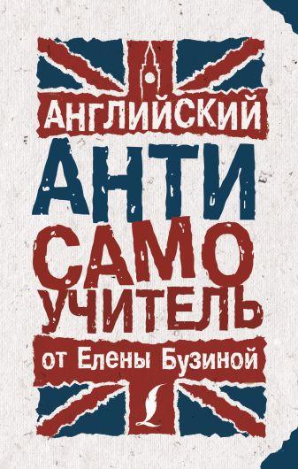 Елена Бузина - Английский АНТИсамоучитель обложка книги
