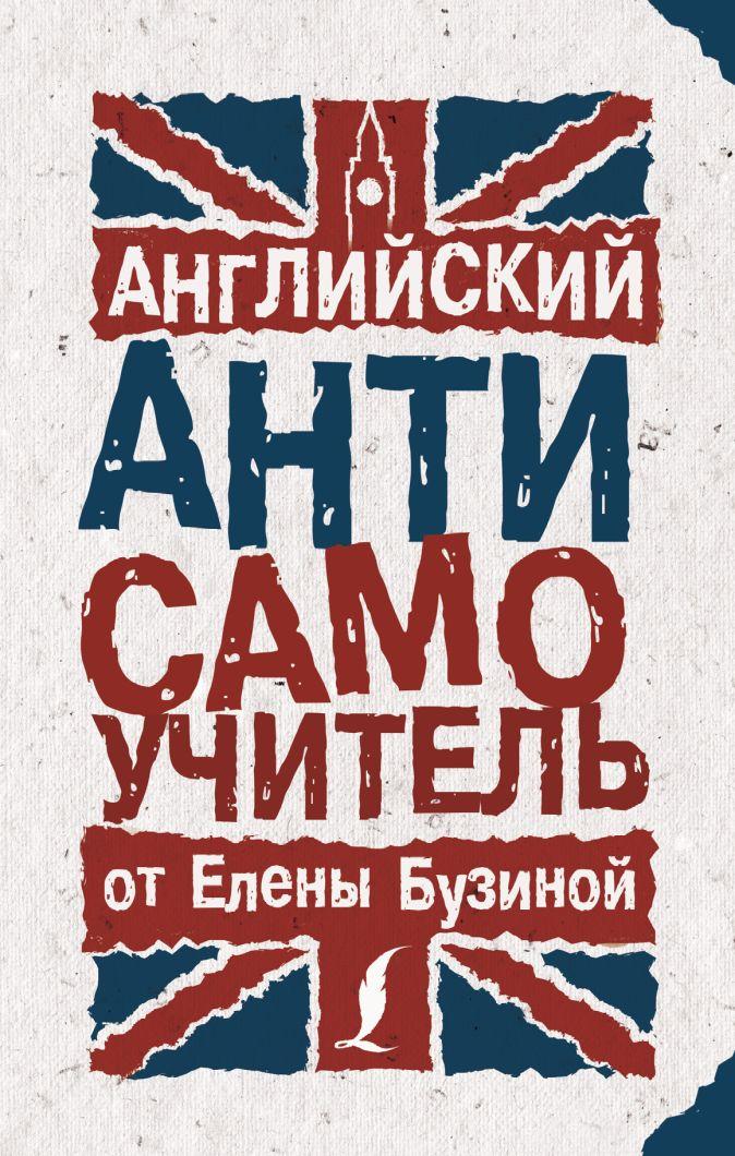 Английский АНТИсамоучитель Елена Бузина