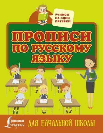 Прописи по русскому языку для начальной школы