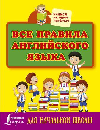 С. А. Матвеев - Все правила английского языка для начальной школы обложка книги