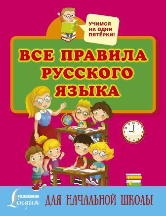 С. А. Матвеев - Все правила русского языка для начальной школы обложка книги