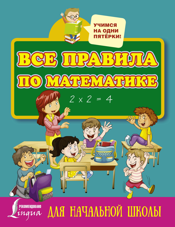 . Все правила по математике для начальной школы основные правила разведчика