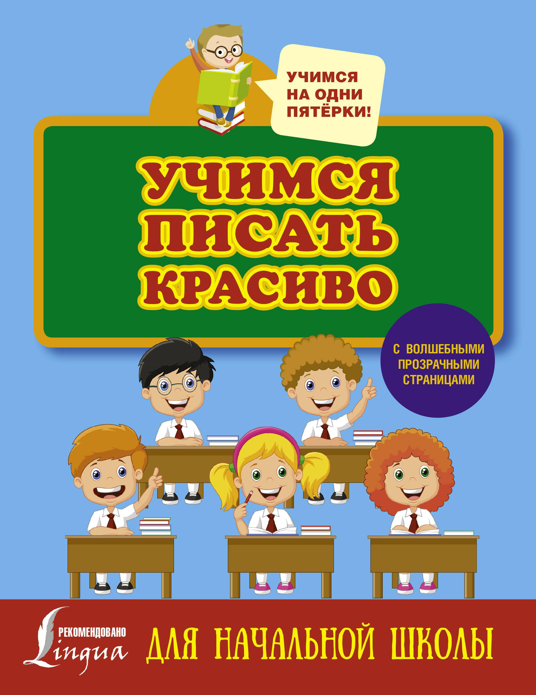 . Учимся писать красиво. Для начальной школы ISBN: 978-5-17-101452-0 добавка 5 букв