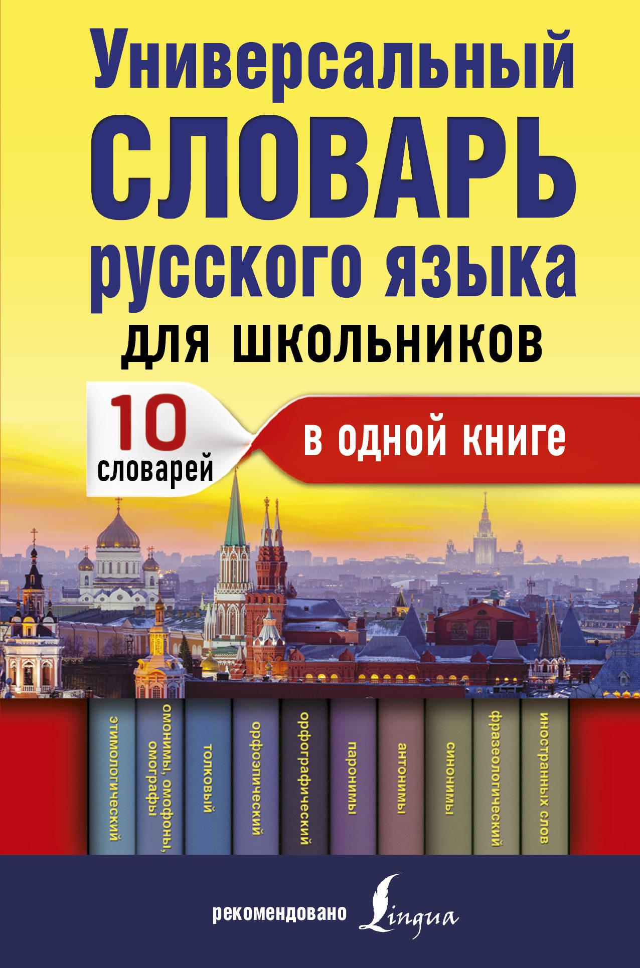 . Универсальный словарь русского языка для школьников
