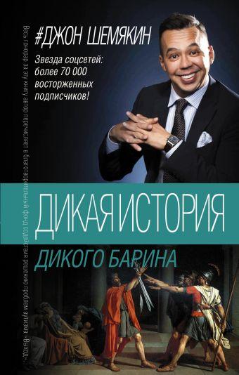Дикая история дикого барина Шемякин Джон