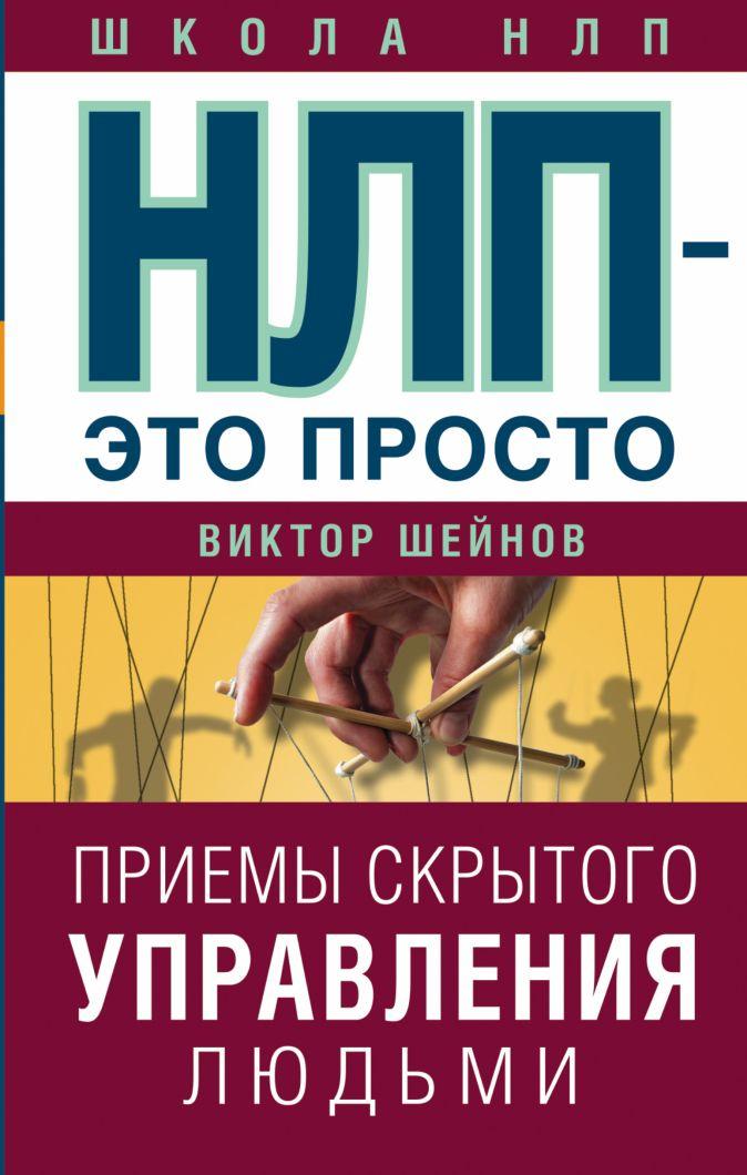 Шейнов В.П. - НЛП - это просто. Приемы скрытого управления людьми обложка книги