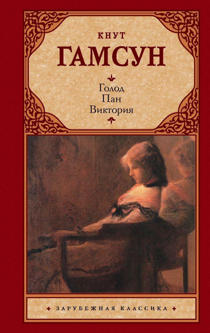 Кнут Гамсун - Голод. Пан. Виктория обложка книги
