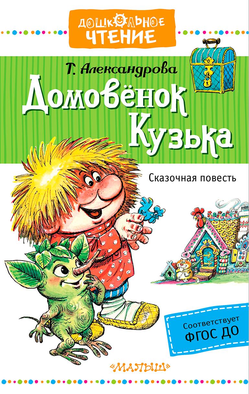 Александрова Т.И. Домовёнок Кузька эксмо сказки бабы яги
