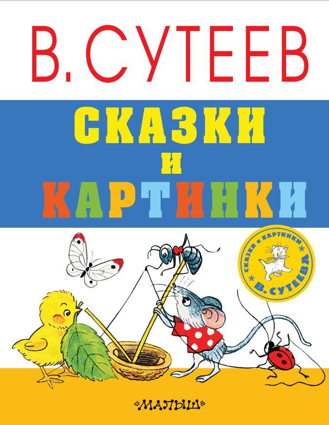 В. Сутеев - Сказки и картинки обложка книги