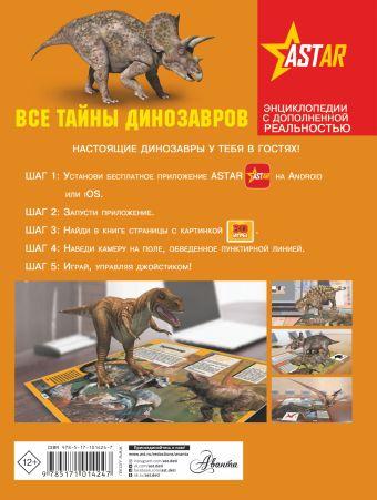 Все тайны динозавров В. Ликсо, М. Филиппова, Е. Хомич