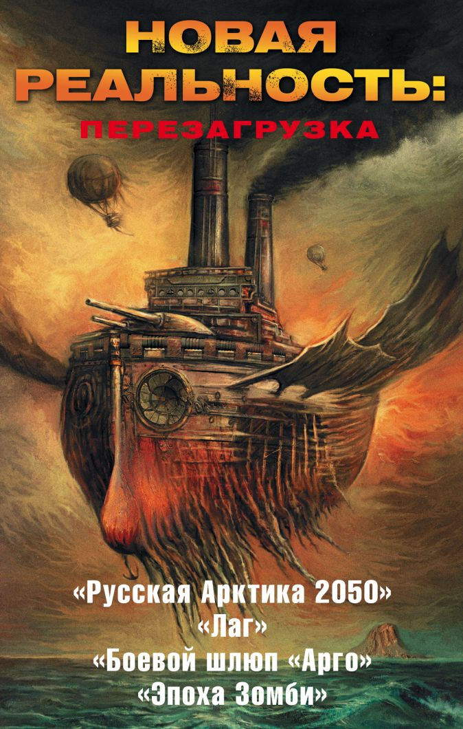 Вадим Панов - Новая реальность: Перезагрузка (комплект из 4 книг) обложка книги