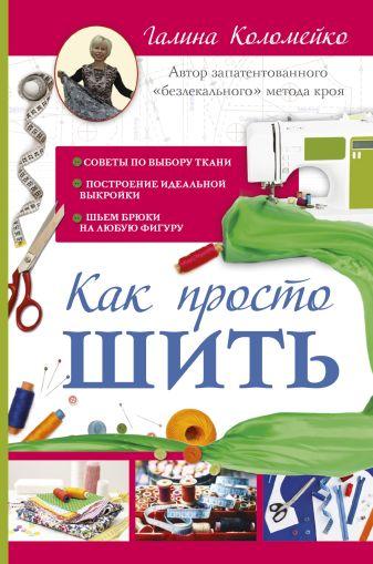 Галина Коломейко - Как просто шить обложка книги