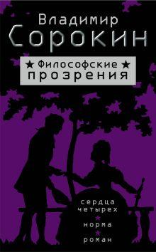 Философские прозрения (Комплект из 3 книг)