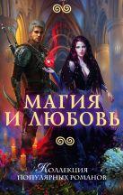 Баштовая К.Н., Боталова М.Н., Салиева А. - Магия и любовь' обложка книги