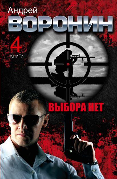 Андрей Воронин. Выбора нет. 4 романа - фото 1