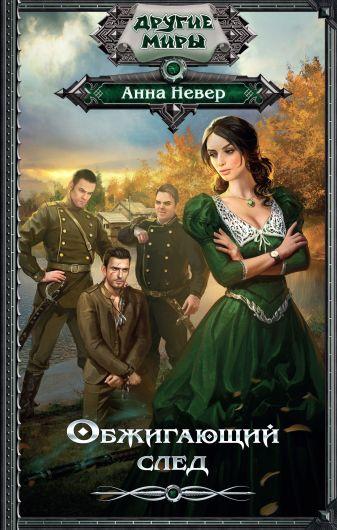 Анна Невер - Обжигающий след обложка книги