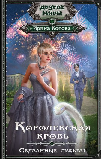 Ирина Котова - Королевская кровь. Связанные судьбы обложка книги