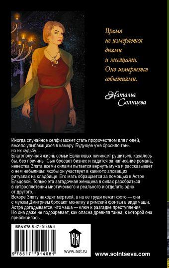 Селфи с римским фонтаном Наталья Солнцева