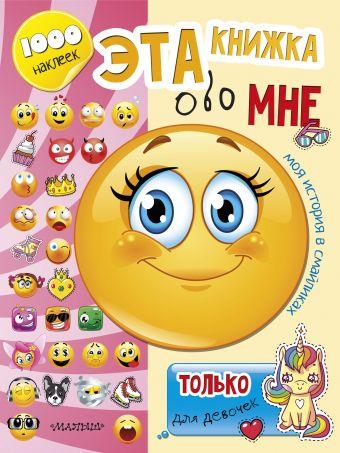 Эта книжка обо мне. Только для девочек Станкевич С.А.