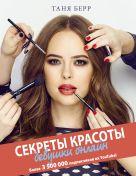 Таня Берр - Секреты красоты девушки онлайн' обложка книги