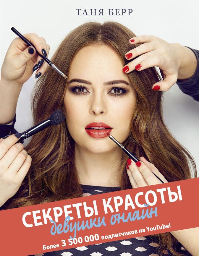 Секреты красоты девушки онлайн Таня Берр