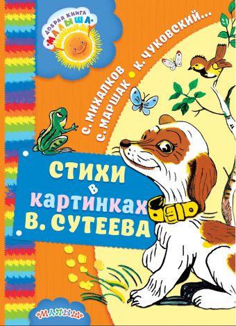 Стихи в картинках В. Сутеева Маршак С.Я., Михалков С.В., Чуковский К.И.