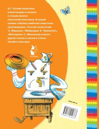 Стихи в картинках В. Сутеева С. Маршак, С. Михалков, К. Чуковский и др.