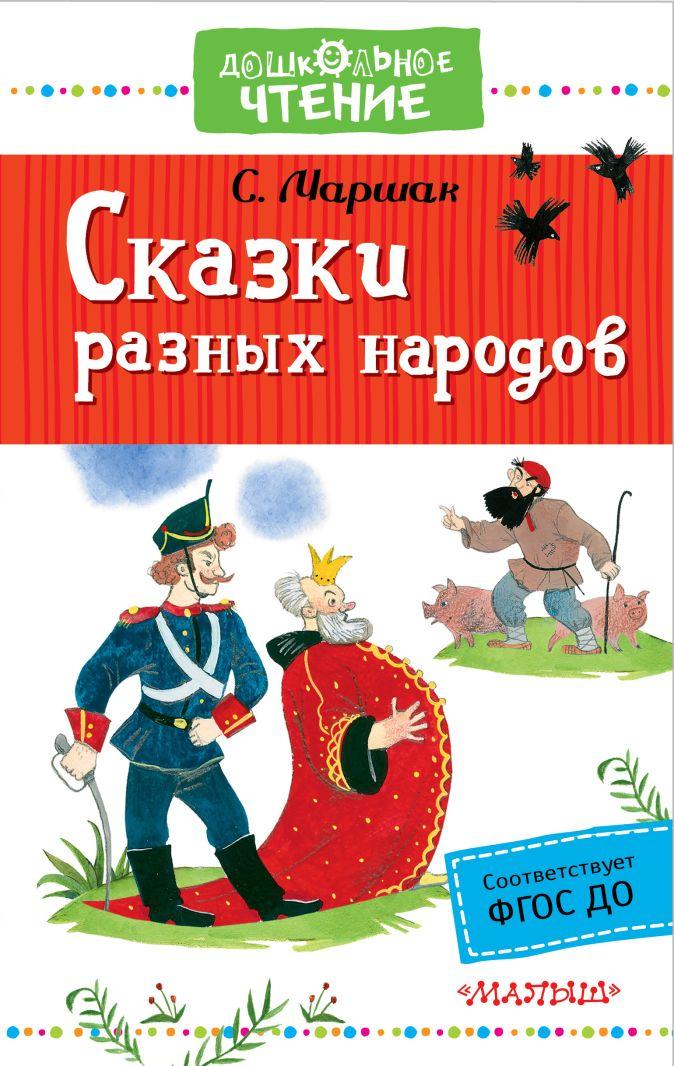С. Маршак - Сказки разных народов обложка книги