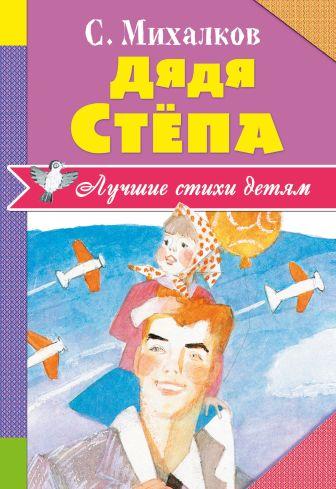 С. Михалков - Дядя Стёпа обложка книги