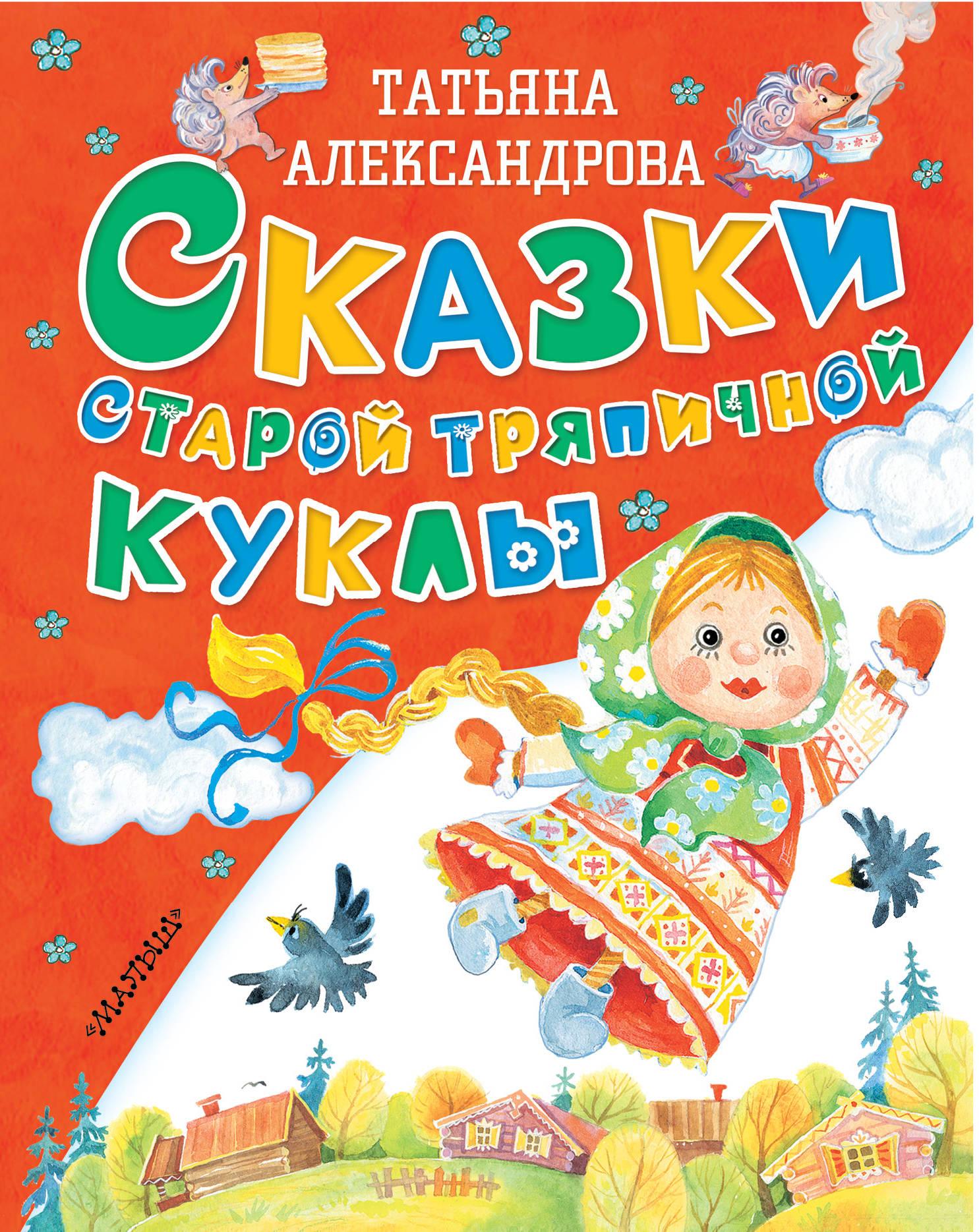 Т. Александрова Сказки старой тряпичной куклы сказки и куклы