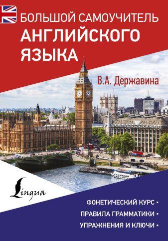 В. А. Державина - Большой самоучитель английского языка обложка книги