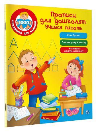 Дмитриева В.Г. - Прописи для дошколят. Учимся писать обложка книги