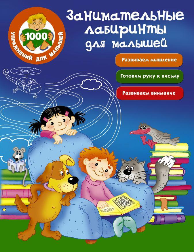 Водолазова М.Л. - Занимательные лабиринты для малышей обложка книги
