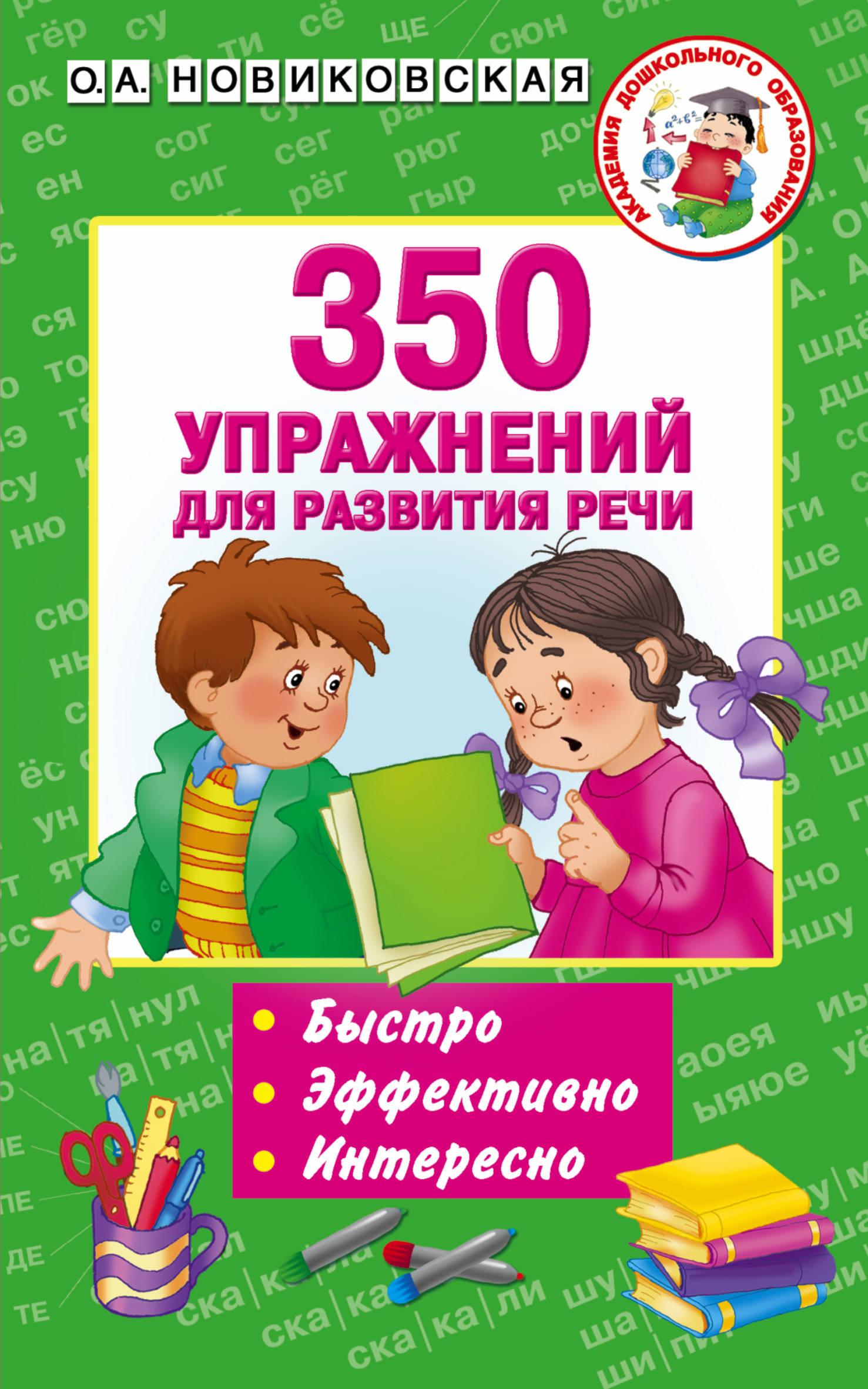 цена на Новиковская О.А. 350 упражнений для развития речи