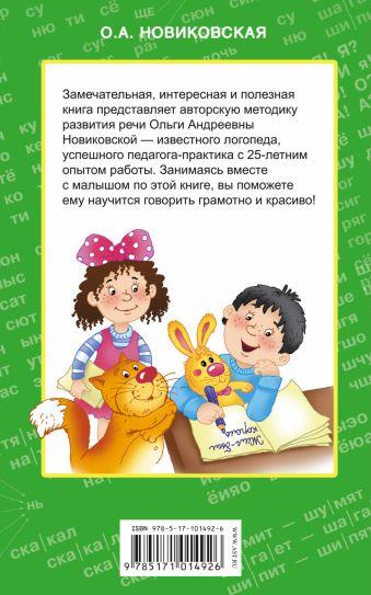 350 упражнений для развития речи Новиковская О.А.