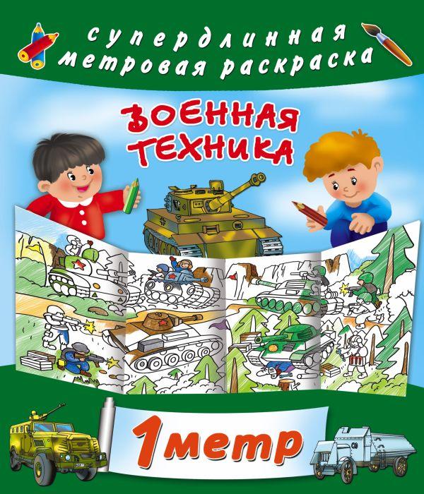 Военная техника Горбунова И.В.