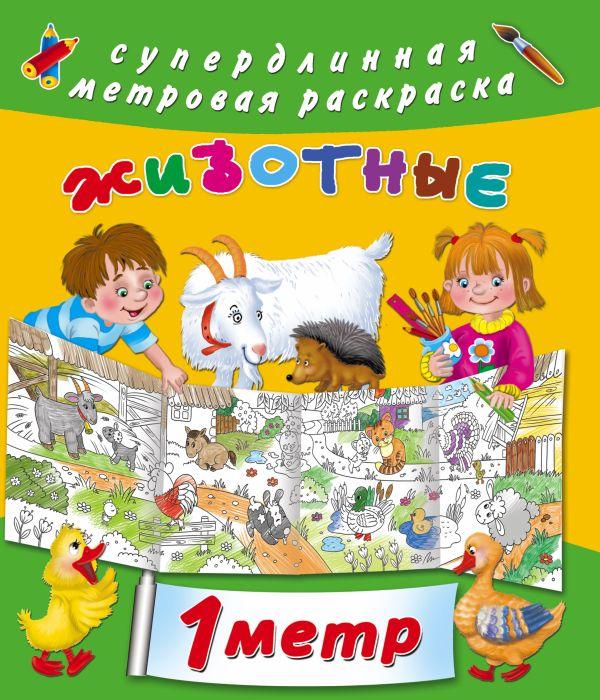 Животные Горбунова И. В.