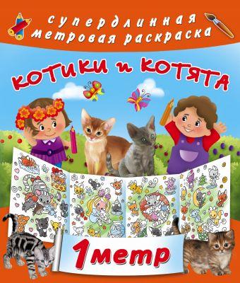 Котики и котята Горбунова И.В.