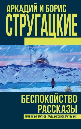 Аркадий и Борис Стругацкие - Беспокойство. Рассказы обложка книги